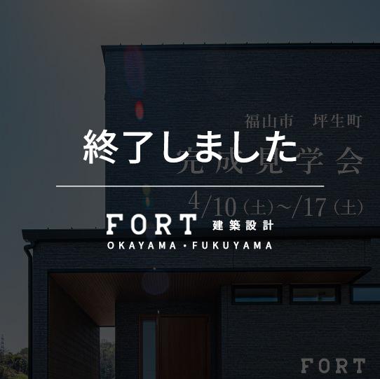【終了しました】【4/10(土)~17(土):福山市坪生町】『完成見学会』開催