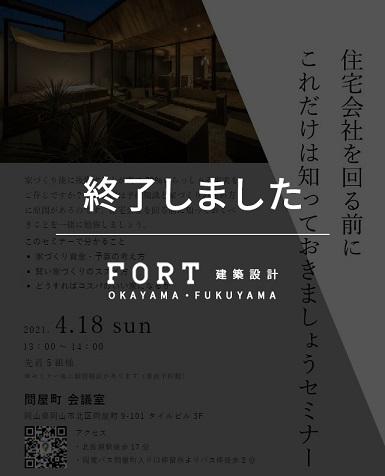 【終了しました】【4/18(日)岡山市北区問屋町】『セミナー』開催