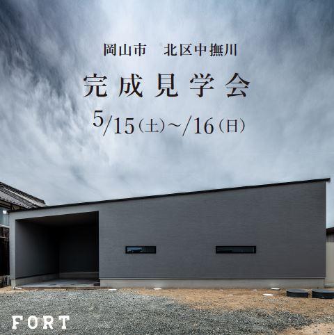【5/15(土)~16(日):岡山市 北区中撫川】『完成見学会』開催