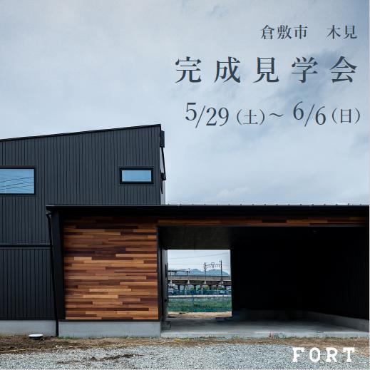 【5/29(土)~6/6(日):倉敷市 木見】『完成見学会』開催