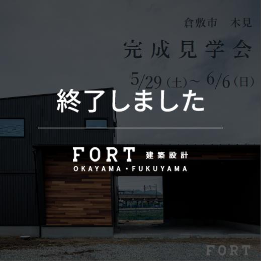 【終了しました】【5/29(土)~6/6(日):倉敷市 木見】『完成見学会』開催