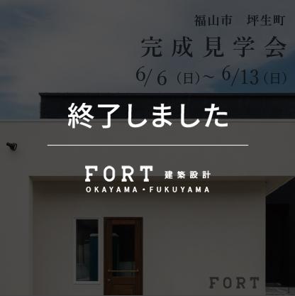 【6/6(日)~6/13(日):福山市 坪生町】『完成見学会』開催