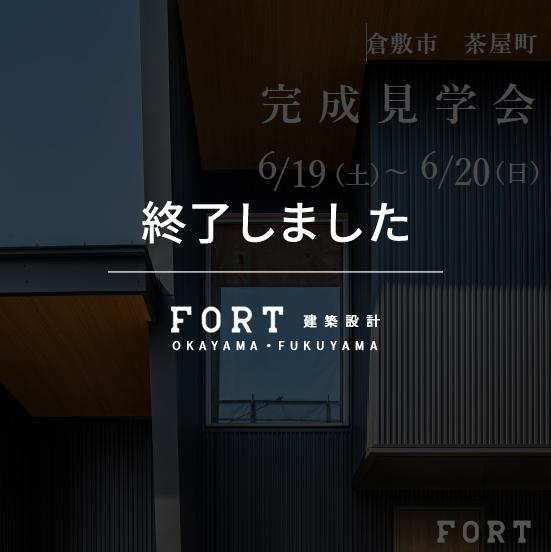 【終了しました】【6/19(土)~6/20(日):倉敷市 茶屋町】『完成見学会』開催