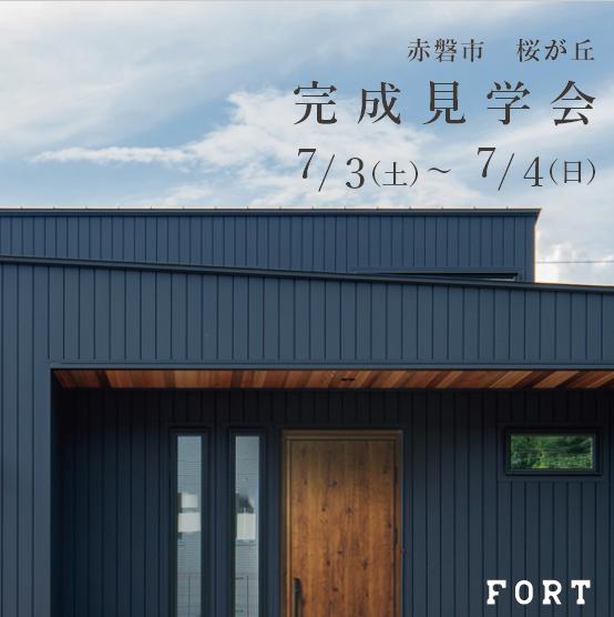 【7/3(土)~7/4(日):赤磐市 桜が丘付近】『完成見学会』開催