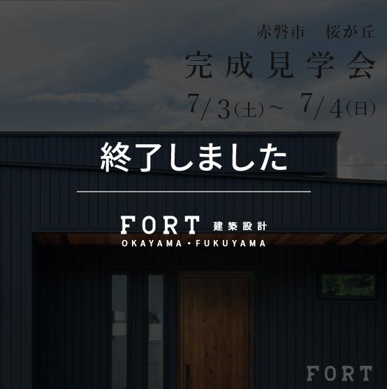 【終了しました】【7/3(土)~7/4(日):赤磐市 桜が丘付近】『完成見学会』開催