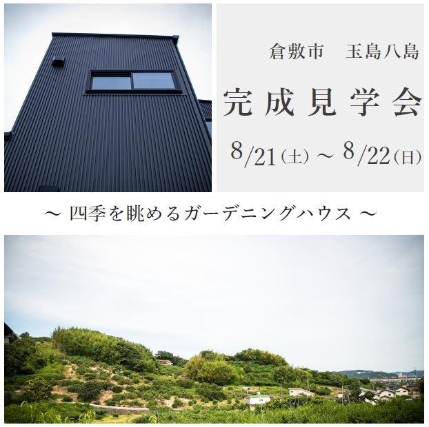 【8/21(土)~8/22(日):倉敷市 玉島付近】『完成見学会』開催