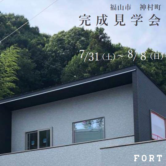 【7/31(土)~8/8(日):福山市 神村町付近】『完成見学会』開催
