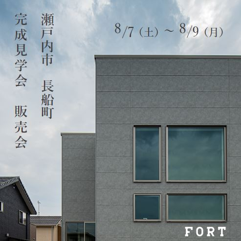 【8/7(土)~8/9(月):瀬戸内市 長船町付近】『完成見学会・販売会』開催