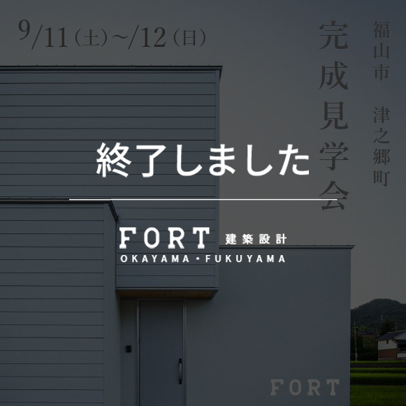 【終了しました】【9/11(土)~9/12(日):福山市 津之郷町付近】『モデルハウス完成見学会』開催