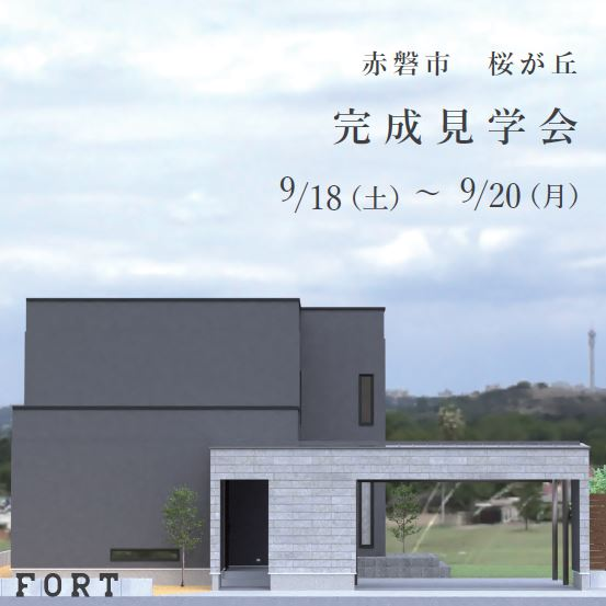 【9/18(土)~9/20(月):赤磐市 桜が丘東付近】『完成見学会』開催